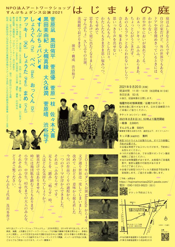hajimarinoniwa-WEB-ura